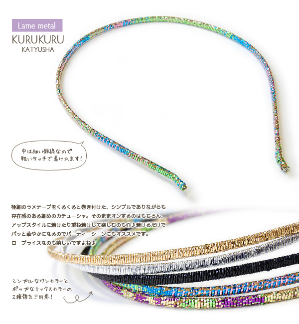 It is one point in lam of dazzling! The headband which two charge accounts of the simple color and mixture color have a cute! It is Katyusha the プチプラアヘアークセサリー ◆ lam metal of the reasonable price that is recommended in the slight party round and round