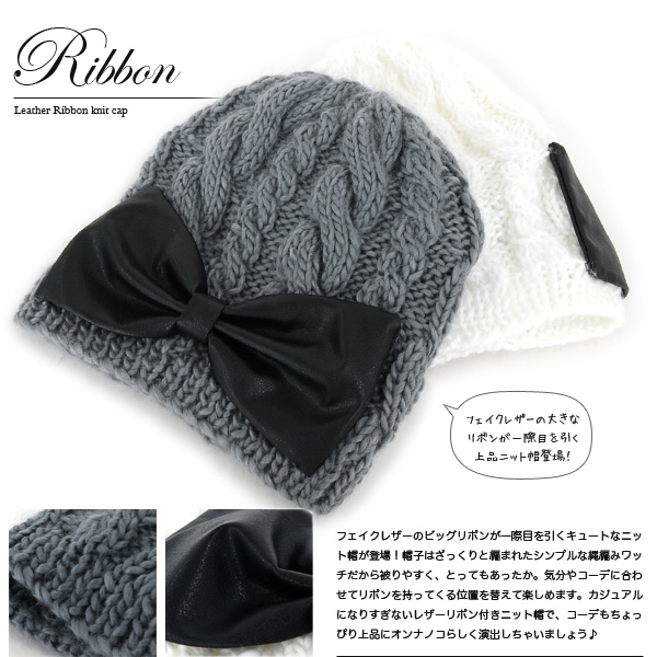 This term when a craze for ribbon is hotter! I take the especially big ribbon with a knit hat, and cable knitting アクセサリーニットワッチ ◆ big leather ribbon knit with 入 れちゃおう ♪ big fake leather ribbon caps it