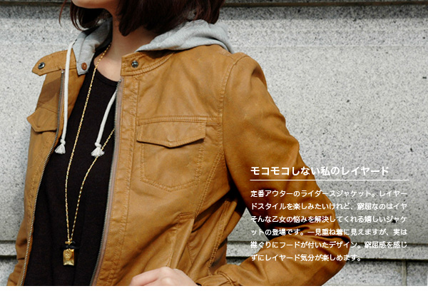 シングルライ dozen not cramped for space, feel free to enjoy the パーカーイン! Sweat hood is removable 2-WAY design long sleeve faux leather jacket ◆ hooded sweat jacket