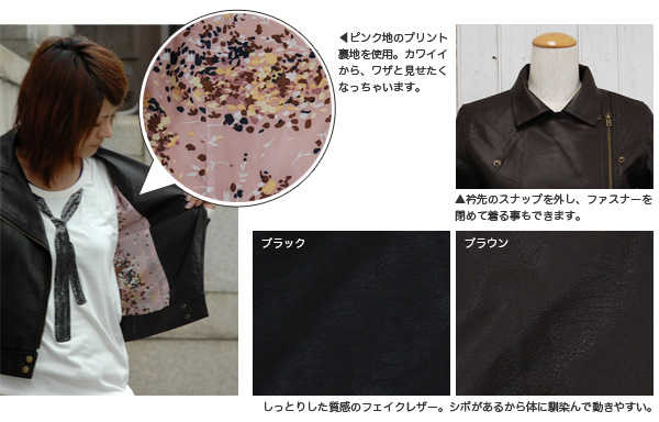 ● ● sweet code also decide to cool jacket trend in authentic clothing! ハードカジュアル compact size faux leather jacket is a floral print lining girly elements also Ali blouson ◆ ガールズフェイクレザーライ jacket