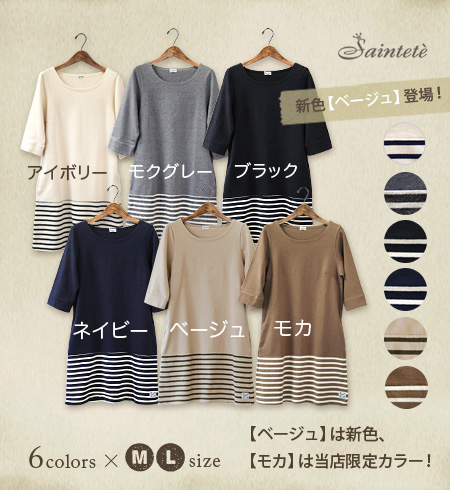 Amenities include large size if we ♪ Saintete synonymous with ' degrees stuffed tenjiku suet ' x sewn switching dress worn by one of the 16 / = tenjiku border pattern / solid color / 7 min sleeves ◆ Saintete ( サンテテ ): ヘヴィーウエイトスウェットボーダー switching one piec