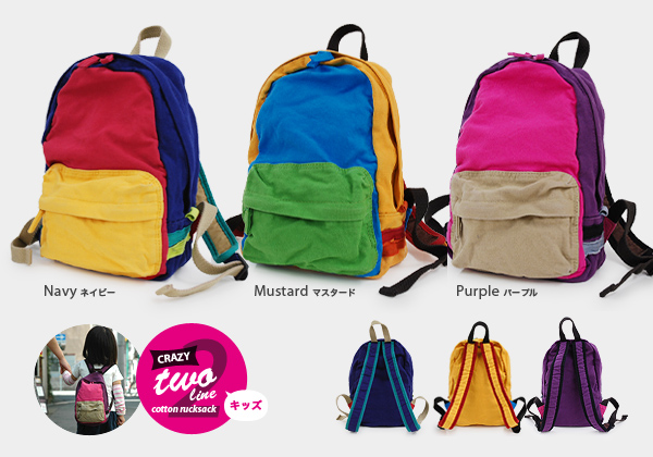 Our most popular that backpack finally appeared in the kids version! カラフルクレイジー color is so cute for kids daypack is MOM also can be used as a sub mini ◆ crazy two ラインキッズリュック cots