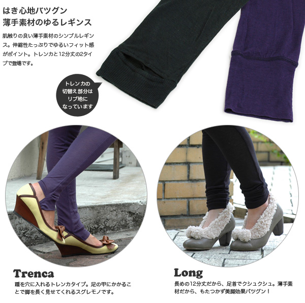 The plain spats which length or トレンカレギンス can choose for くしゅくしゅ 12! The thin simple long shot spats ◆ loose light long shot leggings which look like a legendary man with long legs X beauty leg by an extreme popularity heel hole space spats design