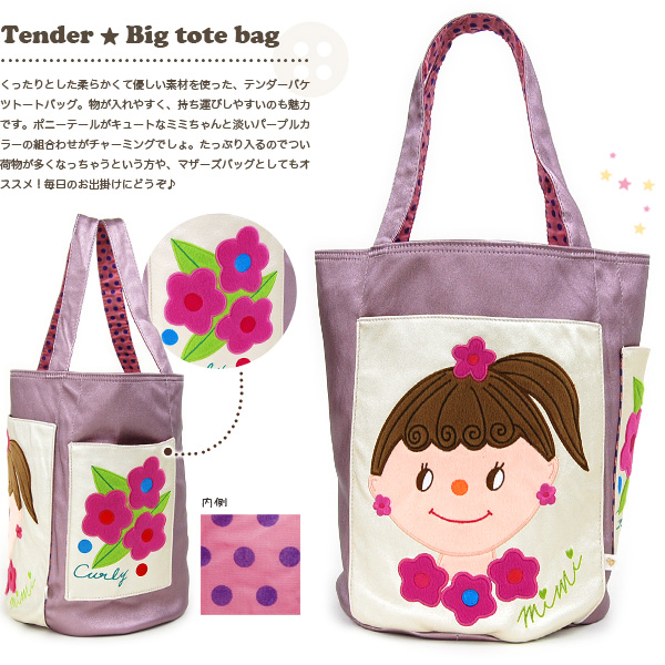 """New bucket tote bag of the Carly girls """"Mimi"""" comes up! ◆ Curly Collection (Carly collection) attractive the feel that large-capacity Tender Big tote bag which the lining of flower bouquet & pop dot pattern performed collaboration of is kind: Ten da"""