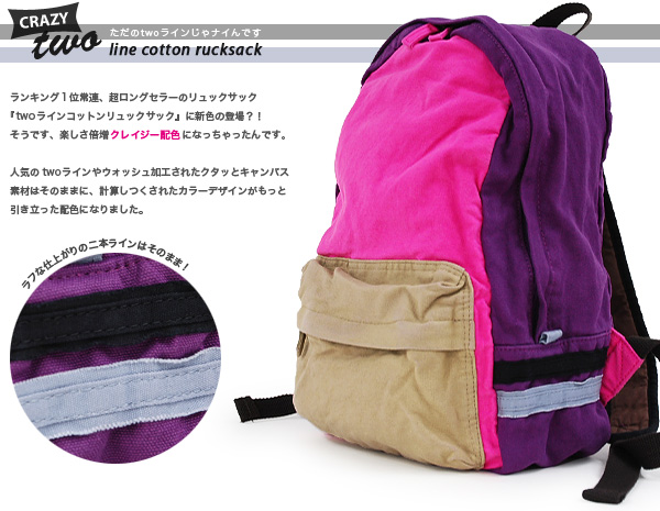 With line and form the CTE of the unique wash cotton points out Pocket bag! Kids parent-child pair, use size also available in the カラフルデイ Pack ◆ crazy two ラインリュック cots