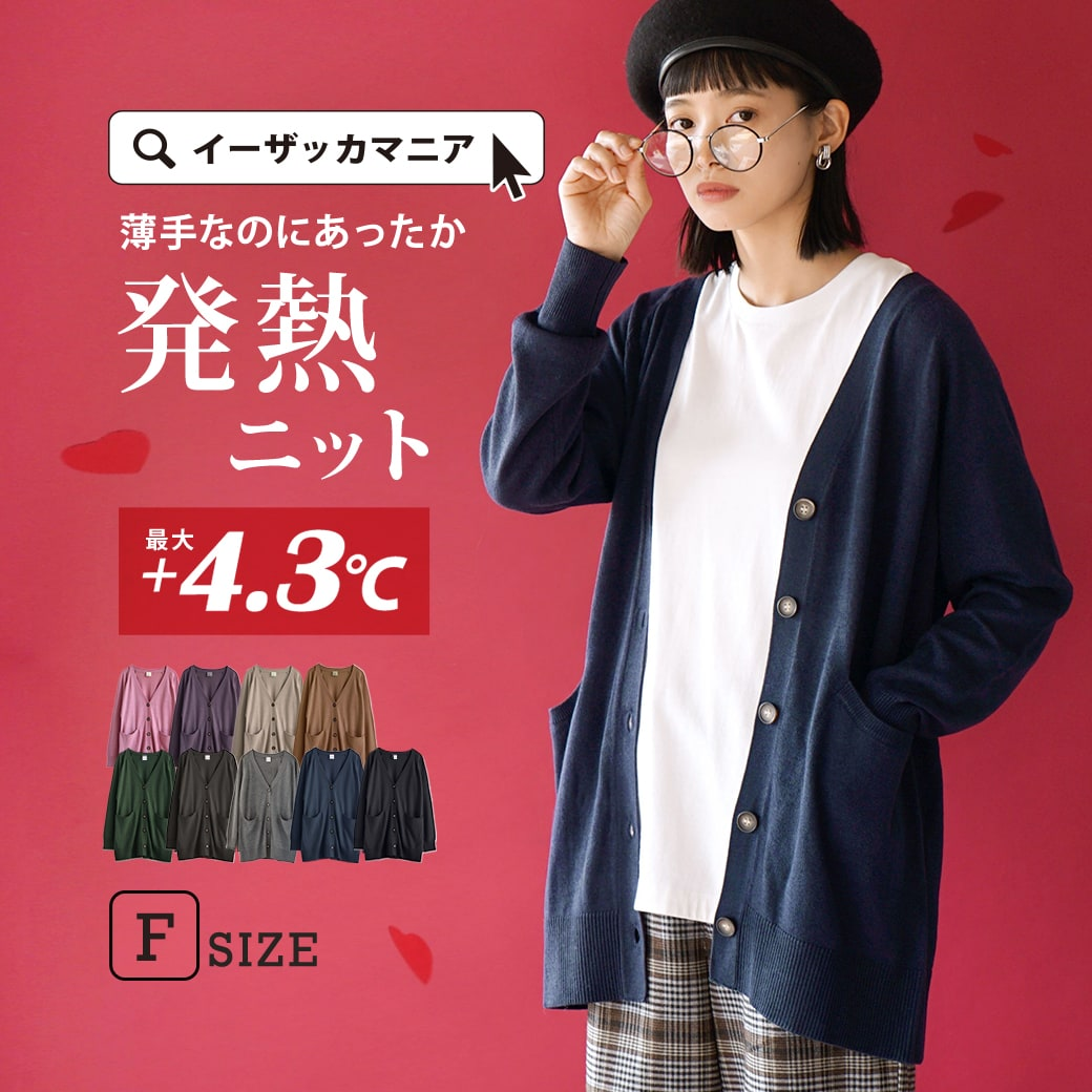 Rise in V neck long cardigan 4.3 degrees Celsius Lady's tops long sleeves outer washable knit washable plain fabric horizontal stripe office commuting warmth worth cold protection winter ◆ zootie (zoo tea): Heat full knit cardigan