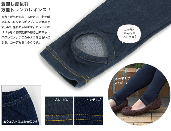 girl's style fall issue magazine published items! Can be used on any clothes wear loincloth denim style トレンカスパッツ of the preeminent force! Solid gold stitch was accented heel hole perforated spats are stretchable & leg beauty legs effect Ali ◆ w close
