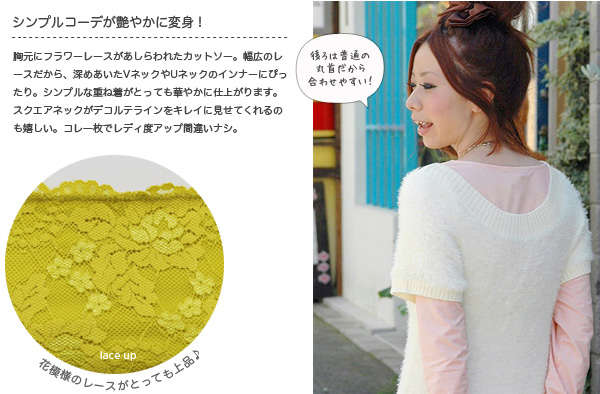 The long sleeves cut-and-sew that a luxurious flower race colors the chest! Because is with stretch rubber, and hold & is thin well in the bust circumference, and is compact; the plain inner cut-and-sew ◆ decollete race cut-and-sew which is most suit