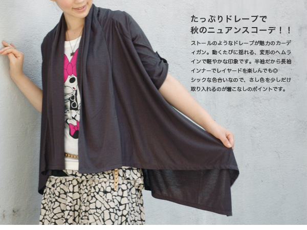 A heteromorphic plain affordable price cardigan to add movement to in a good drape such as the stall! Because a sleeve can play the roll-up, the layered style is simple! ◆ hemline stall drape cardigan of the haori excellent at a style up effect by a heme