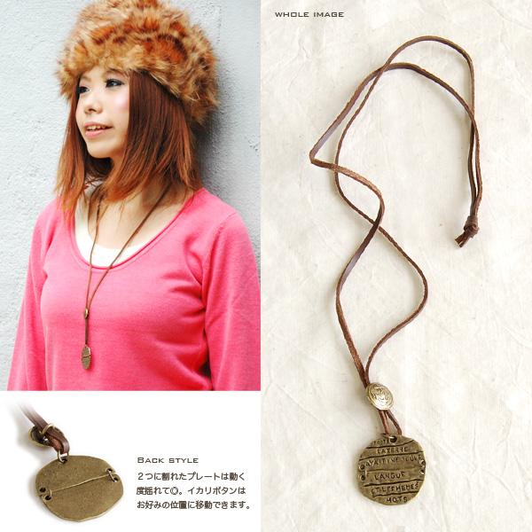 Antique love is irresistible イカリボタン motifs long necklace! Pay attention to characters drawn round antique gold plate! Be changed freely adjustable leather cord in casual accessories ◆ アンカーボタン & Earth pendant