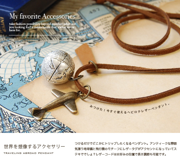 Travel like the dying plane motif アンティークロングネックレス! The combination of rounded silver Globes and plane motif! Leather cord suede-style can change freely adjustable accessories ◆ traveling plain pendant