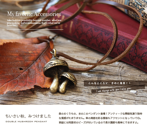 The antique long necklace that twin mushrooms became the motif! The length adjustment is accessories ◆ pair mushroom pendant of the freedom with the leather cord of the impression that the necklace that three-dimensional mushrooms are cute is casual