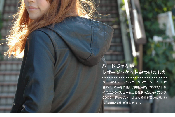 Riders appearance boasting the compact silhouette! Short blouson ◆ food compact riders jacket working under Parker that the fake leatherette jacket with a feeling of ユーズド is fixed at the seasonal 甘辛 coordinates so good a little bit belonging to
