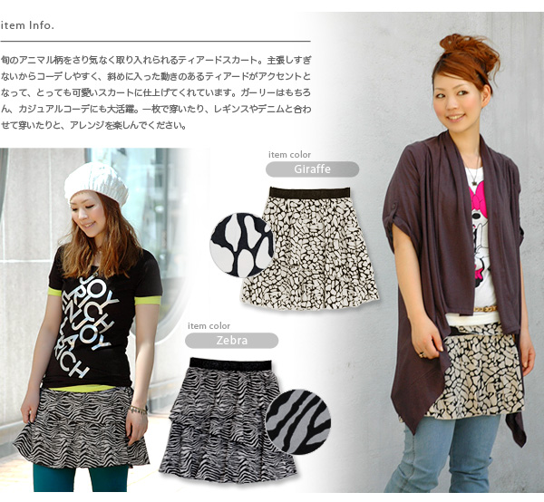 An up-and-coming must-have item in the fall and winter! Animal pattern ティアードミニスカート lam rubber casual bottoms ♪ zebra & giraffe animal pattern asymmetric change design tiered skirt ◆ w closet (double closet) of the point: Older brother Maruti ard mini