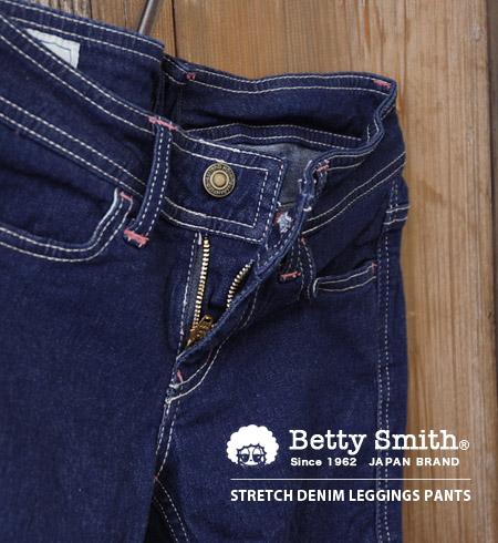 Betty Smith awaited pants-denimuspatz! The pocket or belt loop, of course, tasty beauty legs skinny denim pant with Betty Smith brand ◆ Betty Smith Betty ( Smith ): ストレッチデニムレギンス pants