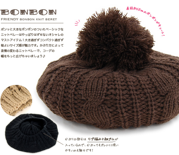 Than the usual Bonbon knit Cap knit beret style hat that irritation like a girl! Basic Hat cable knit sweater with a large Pom Pom at プチプライス ◆ フレンディボンボン knit beret