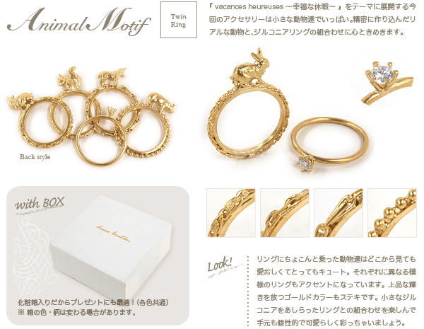 Pair ring zirconia with huge animals! With an elegant gold ミニサイズアニマル double ring boxed since presents perfect ◆ deux bouton ( Deux button ): ミニチュアアニマル twin ring
