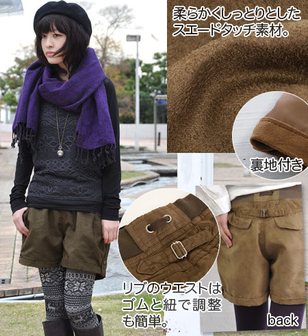 Adult elegant ミリタリーショーパン ♪ moist in texture and smooth winter seems back tab with suede shorts! WestLB & rope music チンロール up skirt hot pants ♪ / solid / ガーリーワークボトムス / folklore / lining with ◆ リブウエストスエード shorts