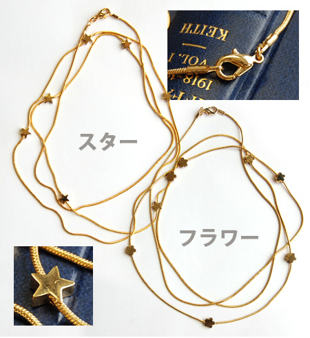 Seem to call for happiness; if star-shaped; in a flower motif change ♪ star flower gold chain necklace bracelet patterned stars floral design Lady's fashion ◆ zootie (zoo tea): Wish motif line long necklace