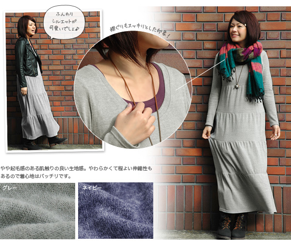 Long sleeve Maxi dresses for fall into winter I wanted long-awaited! Fluffy boobs and simple round neck plain Obi(belt) attached pieces of the brushed material ◆ w closet ( ダブルクローゼット ): soft ティアードマキシ dress.