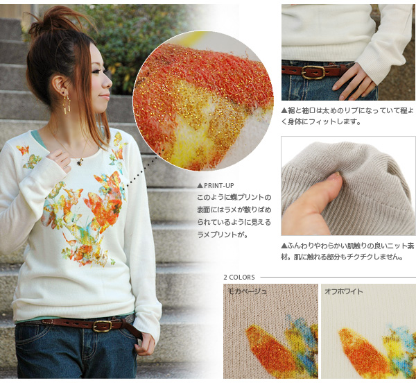 Flurry of butterfly colorful clover crew neck sweaters! Fantastic illustrations nostalgic retro atmosphere where long-sleeved knit ◆ ラメバタフライプリントラウンドネック knitted apparel