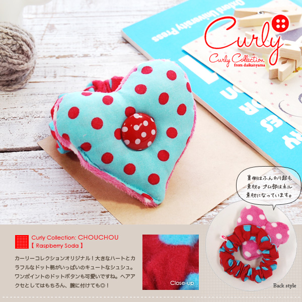 Dot enthusiast unmissable Carly new work Heart chou chou! Hair accessories /fs3gm ◆ Curly Collection (Carly collection) full of the handmade product feelings that I settled with all polka dots with flannel cloth dot pattern hair rubber: Big heart chou ch