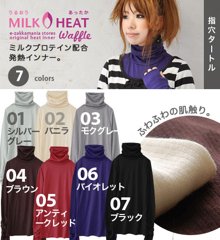 ヒヤッ and moisture absorption fever fiber inner / milk protein combination クシュクシュ thimble turtleneck tunic / software warm / plain fabric / long sleeves thermal insulation ◆ Zootie (zoo tea) before the fever proud of few original how to knit feelings: Milk