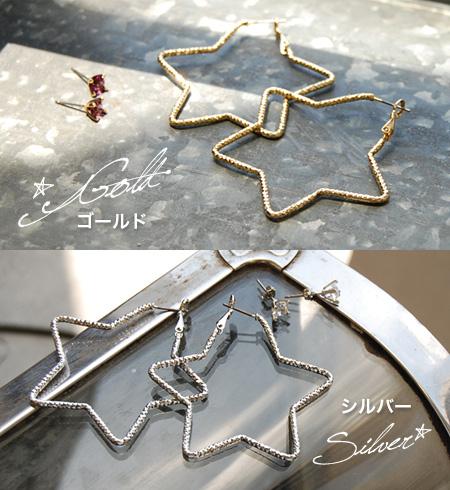 The big motif pierced earrings that big star hits presence shiningly! Cute ear accessories /fs3gm ◆ シャインスターピアス where pierced earrings with shining small Swarovski were set at