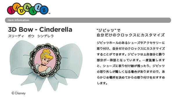 pukkuritoshita立体蝴蝶结和灰姑娘喜爱的钟表的配饰的二Bits!加上的话用大变身对公主来?在在世界出现只有1双的原始物钟表的◆crocs(钟表)jibbitz 3D Charms Bow[Cinderella]