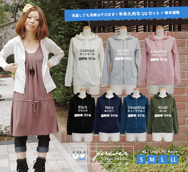 The UV parka that ultraviolet rays cut effect lasts even if I repeat washing! Long sleeves Lady's fashion zip parka long sleeves casual UV cutout door mail order Rakuten ◆ zootie (zoo tea): Four ever UV cut parka