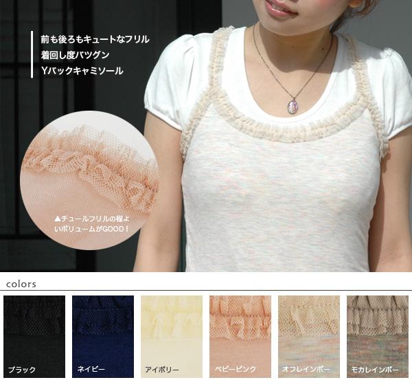 チュールレースス trap kimaru cute well behind even before the Y-shaped bodice! プチプラキャミ a good stretchy fabric a layered look can be both inner and out ◆ w closet ( ダブルクローゼット ): sugar frill Y バックキャミソール