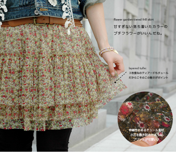 Volume modest adult Gurley tutu skirt of the gorgeous small floral design! Three steps of ティアードミニスカート ◆ w closet (double closet) of the Jyr material who can enjoy the petticoat-like wearing: フラワーガーデンティアードフリルスカート