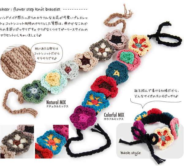 The bracelet that a flower is in full glory to an arm! ◆ cheer (cheer) which it is good to the accent of accessories ♪ coordinates of the tender cotton knit of the handmade feeling perfect score, and an anklet can do: Flower garden cotton knit bracelet