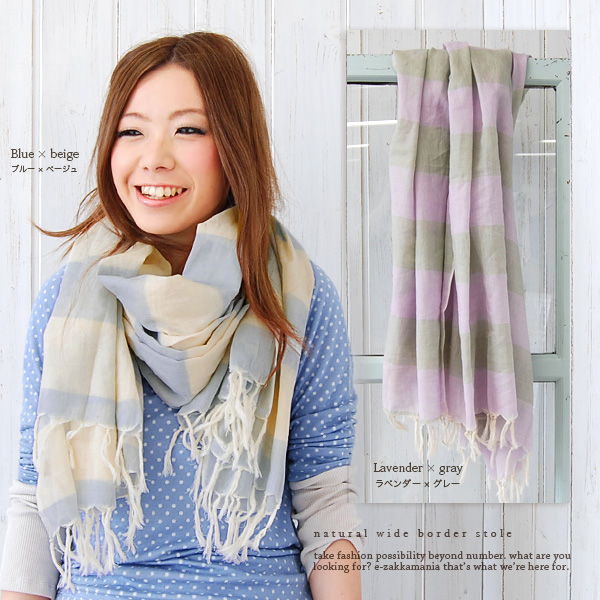 The large horizontal stripe stole which features a color of the gentle pale color and a natural texture! Large size shawl ◆ HORN PLEASE (Horne please) which seems to play an active part for the interior errands such as a tablecloth or the curtain: Nuance