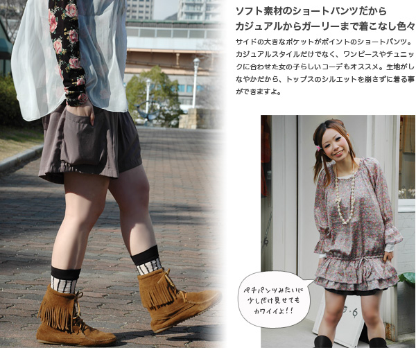 Culotte skirt girl silhouette adult sweet shorts! A major PKK has any know what code point miniskirt style culotte panties ◆ ルーズポケットツイル shorts