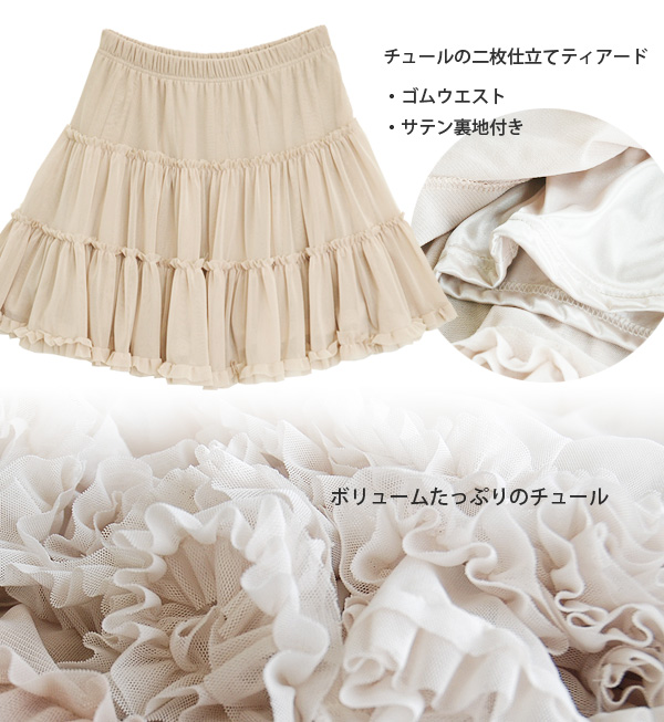 Though soft overlapping plenty of lace tulle Tutu skirt! ガーリーミニ skirt in frill Pannier to produce a sense of airy layered skirt of tiered ◆ シュガーフリルティアードチュチュ skirt