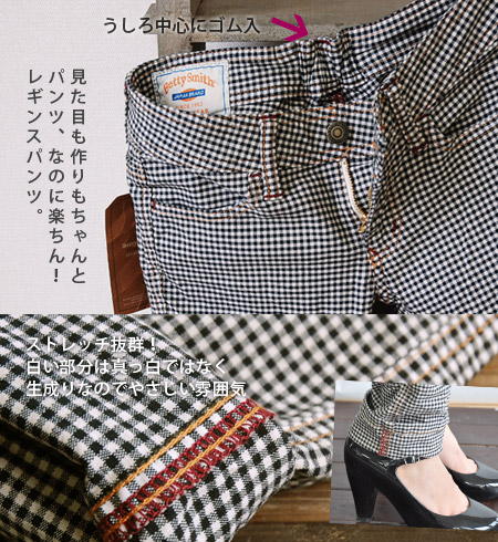 Though is gingham checked pattern underwear of respected BettySmith, wear it; both the feeling and the price are leggings senses! Light affordable price thin roller is Kinney ◆ Betty Smith (Betty Smith) that omitted an extra design assuming wearing it in
