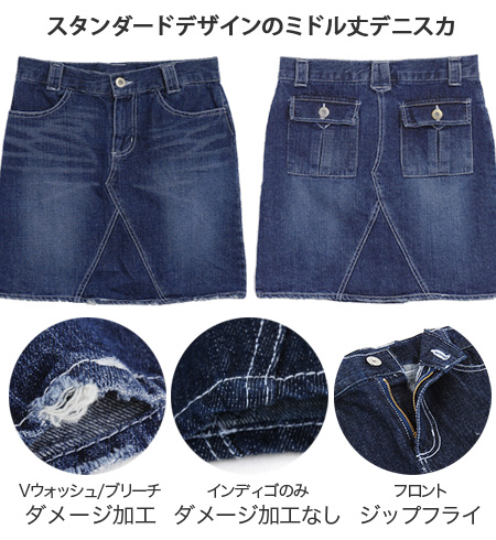 Straight silhouette just spread パンツリメイク wind middle-length デニスカ / Indigo / vintage wash and bleach / flap pocket ◆ Zootie ( ズーティー ): ユースフルストレートデニムミディ skirt