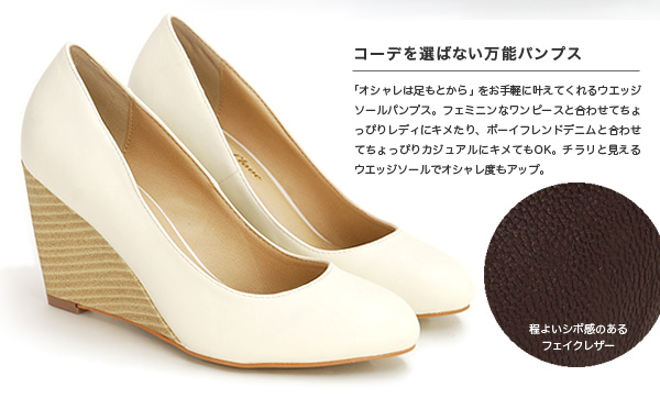 Also for the first time from such a tasty with basic wedge sole trial recommended! Feminine with skin ラウンドトゥハイヒール in the memory foam insole reduces fatigue sense of stability of preeminent ◆ プレーントゥレザーウェッジソール pumps
