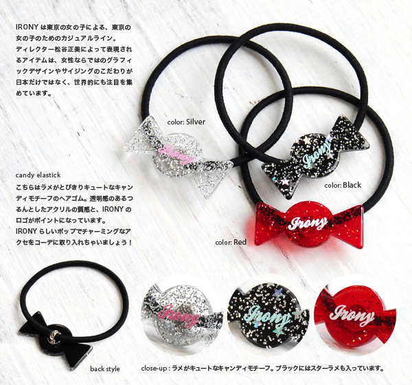 A cute irony logo with キャンディーヘアポニー as dazzling off presence lame! Logo with acrylic charms candy elastick hair accessories ◆ irony (irony irony): スターダストキャンディヘアゴム