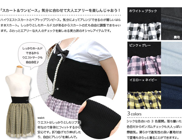 The 2WAY raise of wages top tunic one piece which shines just to wear it! In high waist skirt やぺ チコート bellyband skirt ◆ Zootie (zoo tea) of GOOD: Air Lee bellyband skirt [lam dot gingham check]