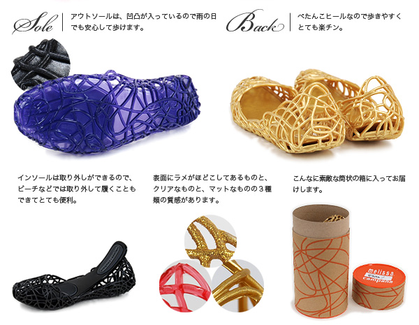 Collaboration with the renowned デザイナーカンパナ brothers 'サパティラカンパーナ 4'! Ideal for pettanko rubber shoes Beach sandal insole is removable to ◆ melissa (Melissa officinalis): メッシュラウンドトゥ rubber pumps [SAPATILHA CAMPANA IV]