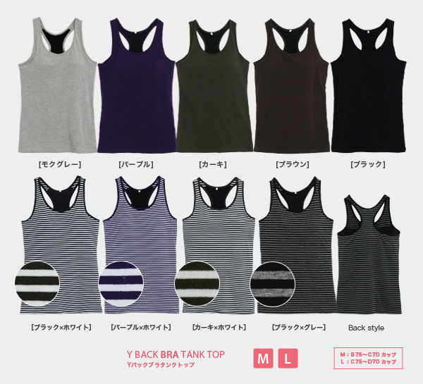 904-Sold out! Kimaru clean layering of the Y-shaped back, without worrying about the bra strap with Cup! Relax bra tank top muscle tank type choose from plain bra less tightening, perfect for the room and the border ◆ Y バックブラトップ tank top