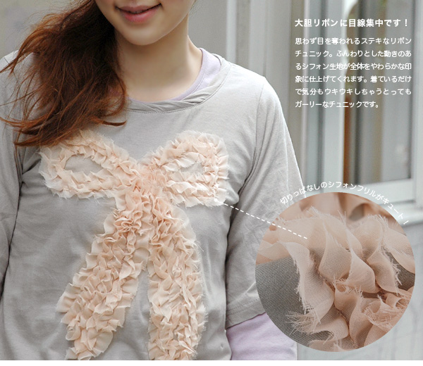 Anyone is girly five minutes sleeve cut-and-sew of the eyes nail charge account on big frill ribbon of the chest! Is made with cloth for chiffon of the cutting that did softly; and boom short sleeves A-line tunic T-shirt ◆ zootie (zoo tea) of the motif: