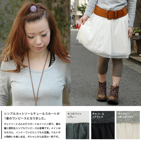 That extreme popularity middle tutu skirt is cut-and-sew and the all-in-one long sleeves dress which became built-in! / classical / romantic / nostalgic / midi length / knee length / Tulle skirt ◆ Zootie (zoo tea): Fairy tutu skirt one piece
