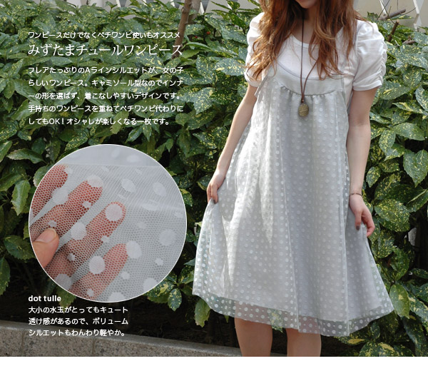 チュールレー one-piece shimmering polka dots large and small! In the washer satin dot pattern tulle lace was layered petticoat recommended A ラインオーバーキャミソール ◆ Zootie ( ズーティー ): みずたま チュールキャミワン piece