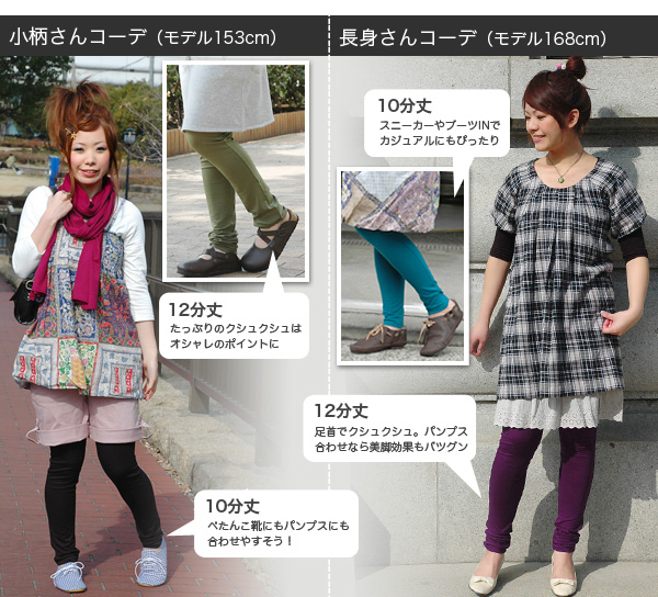 15,520-Sold out! All 11 length and color development rich 10 and 12 length of elastic and comfortable it バツグンデイリースパッツ! -Length long beauty legs effect can be expected to choose enough length and length is more than enough ◆ Zootie ( ズーティー ): デイリーカラーロングロン