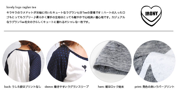 On nanoco-specifications raglan sleeve cut-and-sew /lovely logo raglan/ incompleteness sleeve / back side / casual clothes /M size /L size / waterdrop / heart / logo ◆ irony (irony) of the みずたま lam where sweet seasoning was accomplished by a sleeve: Lam