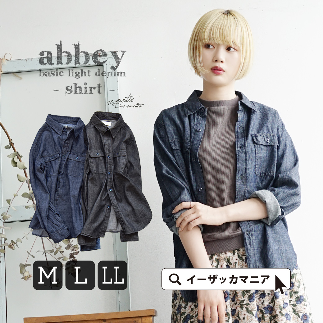 Plain ◆ zootie (zoo tea) in the fall and winter basic denim jacket M/L/LL casual shirt vintage style shirt Lady's tops dungarees shirt denim shirt denim shirt long sleeves: Abie basic light denim shirt