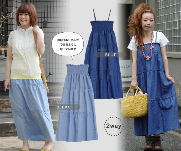 The trendy Omoto life item which is usable in maxiskirt length キャミワンピース of the chambray cloth, raise of wages one piece, long skirt and 3WAY! Feeling ◆ repercussions (リパークションズ) where is all the rage as for the refreshing shirring light denim dress: Chamb